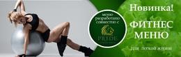 Скидка 15% на фитнес-меню «Калабрия + Fitness house pride»
