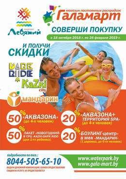 Акция с сетью магазинов «ГАЛАМАРТ», аквапарком «Лебяжий» и МФК «Мандарин»