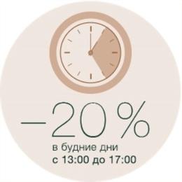 Скидка 20% в будние дни с 13:00 до 17:00
