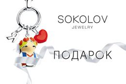 Акция «Подарок при покупке украшений на сумму от 200 рублей»