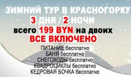 Зимний тур в Красногорку всего за 199 руб.