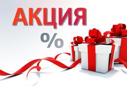 Акция «Покупай сертификат и получай подарок»