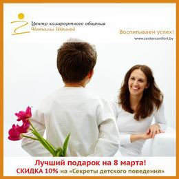 Скидка 10% на тренинг «Секреты детского поведения»