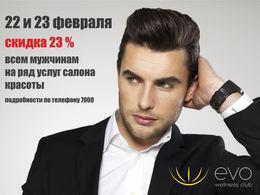 Скидка 23% в честь Дня защитника Отечества