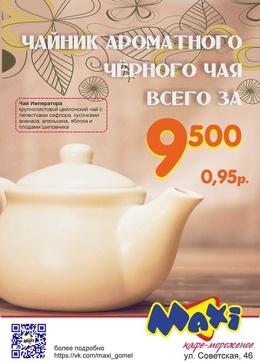 Скидка 30% на чай