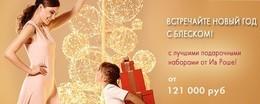 Акция «Подарочные наборы от 121 000 руб.»