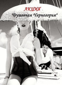 Акция «Душевная Черногория»