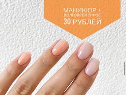 Акция «Маникюр + долговременное покрытие = 30 руб»
