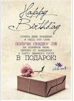 Акция на проведение дня рождения