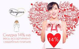 Скидка 14% на весь ассортимент свадебных платьев