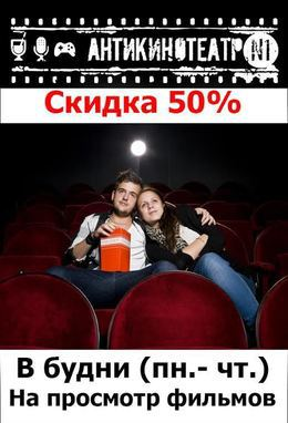 Скидка 50% всем