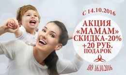 Акция «Мамам — скидка 20%»