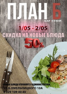 Скидка на новые блюда 50%