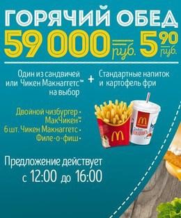 Акция «Обед за 5,90 руб»