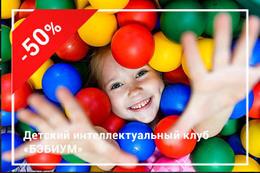 Скидка 50% на абонемент в детский мини-сад