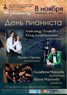 Скидка на концерт «День Пианиста» в Белгосфилармонии!