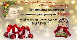 Прочее Акция «Подарок при покупке махровых полотенец» До 31 декабря