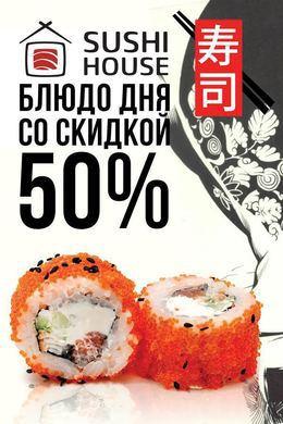 Акция «Блюдо со скидкой 50%»