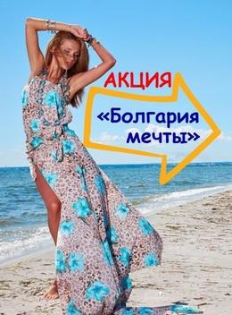 Туризм Акция «Болгария мечты» До 27 марта