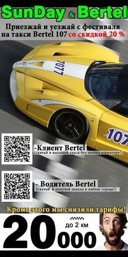 Снижение цен на услуги такси