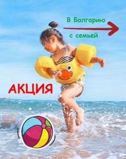 Акция «В Болгарию с семьей»