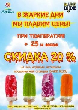 Акция «В жаркие дни мы плавим цены»