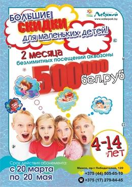Акция «Большие скидки для маленьких детей!»