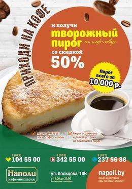 Акция «Приходи на кофе»