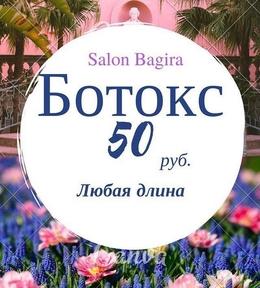 Акция «Ботокс для волос за 50,00 руб.»