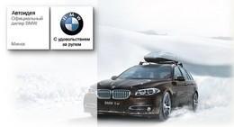 Зимний сервис-пакет для Вашего BMW от 28% стоимости в подарок