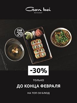 Скидка 30% на TOP-30 блюд
