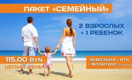 Акция «Пакет семейный»