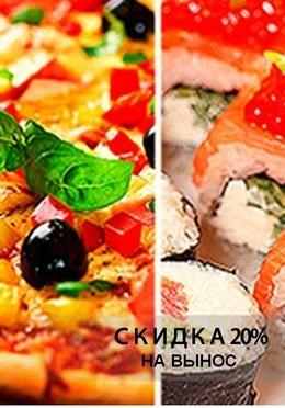 Скидка 20% на пиццы и суши