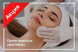 Красота  Скидка 21% на пробиотический пилинг BIOMATRIX + сыворотка и альгинатная маска в подарок До 31 января