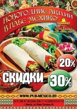 Скидки до 30% на меню