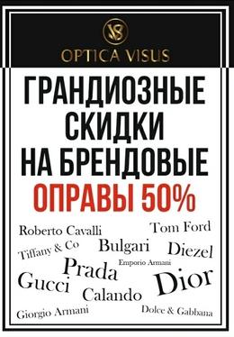 Скидка на брендовые оправы до 50%