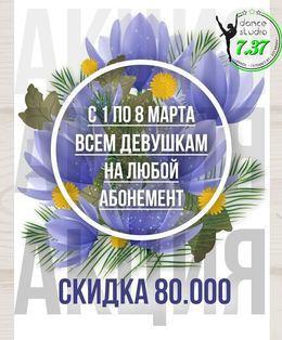 Скидка 80 000 руб. на любой абонемент в честь «8 марта»