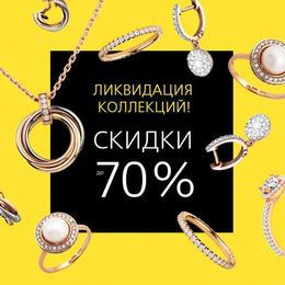 Скидки до 70% на ювелирные украшения