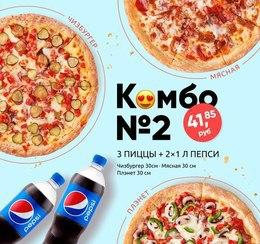 Акция «Комбо 2»: 3 пиццы + 2 Pepsi по спеццене