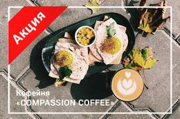 Акция «Сет Завтрак + кофе = 7 BYN»