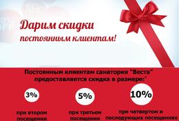 Туризм Скидки до 10% постоянным клиентам До 31 декабря