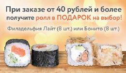 Акция «При заказе от 40 рублей и более получите ролл в подарок на выбор» в «Tokyo Sushi»
