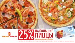 Кафе и рестораны Скидка 25% на большие пиццы с картой «Купилка» До 28 марта