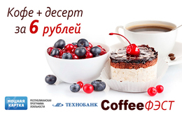 Акция «CoffeeФЭСТ для держателей «Моцная картка»