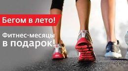Акция «Безлимитный абонемент на все тренировки на 2 месяца до конца лета 900 000 руб. (90 руб.)»