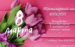 Акция «8 марта, всем девушкам - бесплатные занятия, скидка 8% на абонемент и приятные сюрпризы»