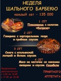 Акция «Неделя шального барбекю»