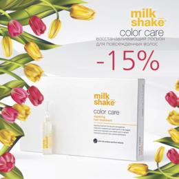 Красота и здоровье Скидка 15% на восстанавливающий лосьон от Milk Shake До 31 марта
