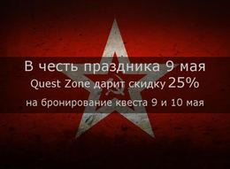 В честь праздника «9 мая» всем клиентам Relax.by скидка 25%