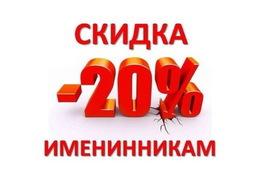 Скидка 20% именинникам